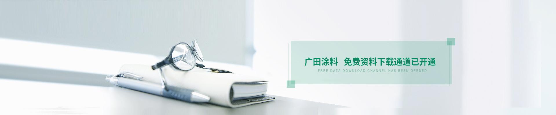广田涂料-资料下载