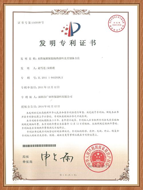 广田专利-水性氟碳保温隔热涂料及其制备方法