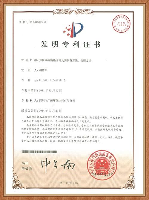 广田专利-弹性氟碳隔热涂料及其制备方法、使用方法