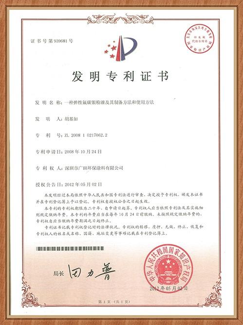 广田专利-一种弹性氟碳银粉漆及其制备方法和使用方法