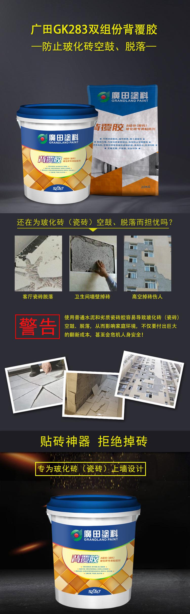 官网背覆胶详情页_01