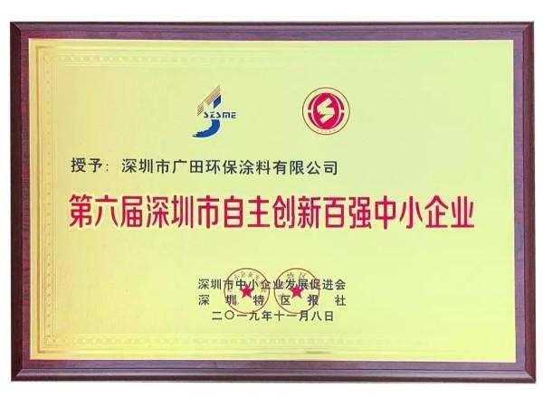 """喜讯丨广田涂料荣获""""第六届深圳市自主创新百强中小企业""""荣誉称号"""