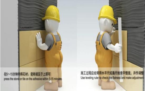 广田瓷砖胶施工工艺2