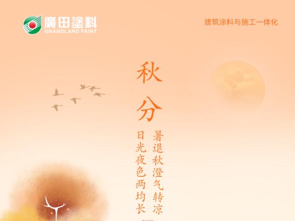广田涂料丨九月季落,又是一秋
