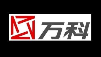 广田集团合作伙伴-万科集团