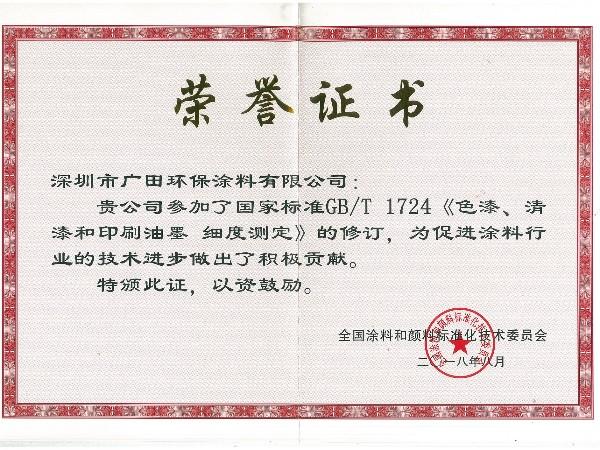 国标修订-色漆、清漆和印刷油墨 细度测定