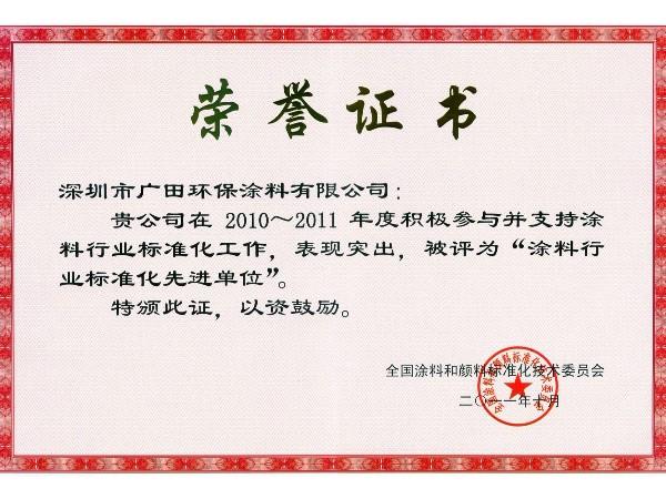 0、2010-2011年度涂料行业标准化先进单位
