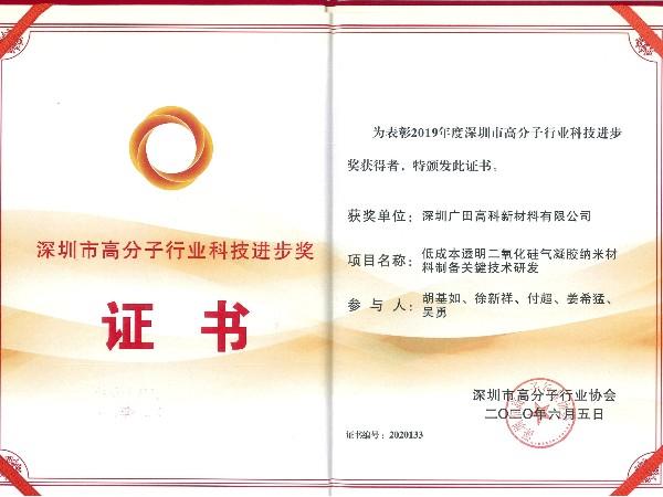 深圳市高分子行业科技进步奖