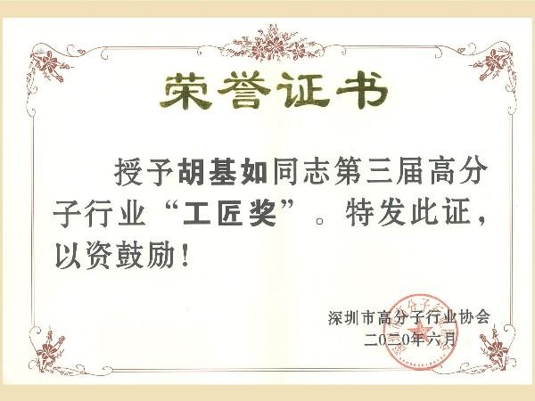 """深圳市高分子行业""""工匠奖"""""""