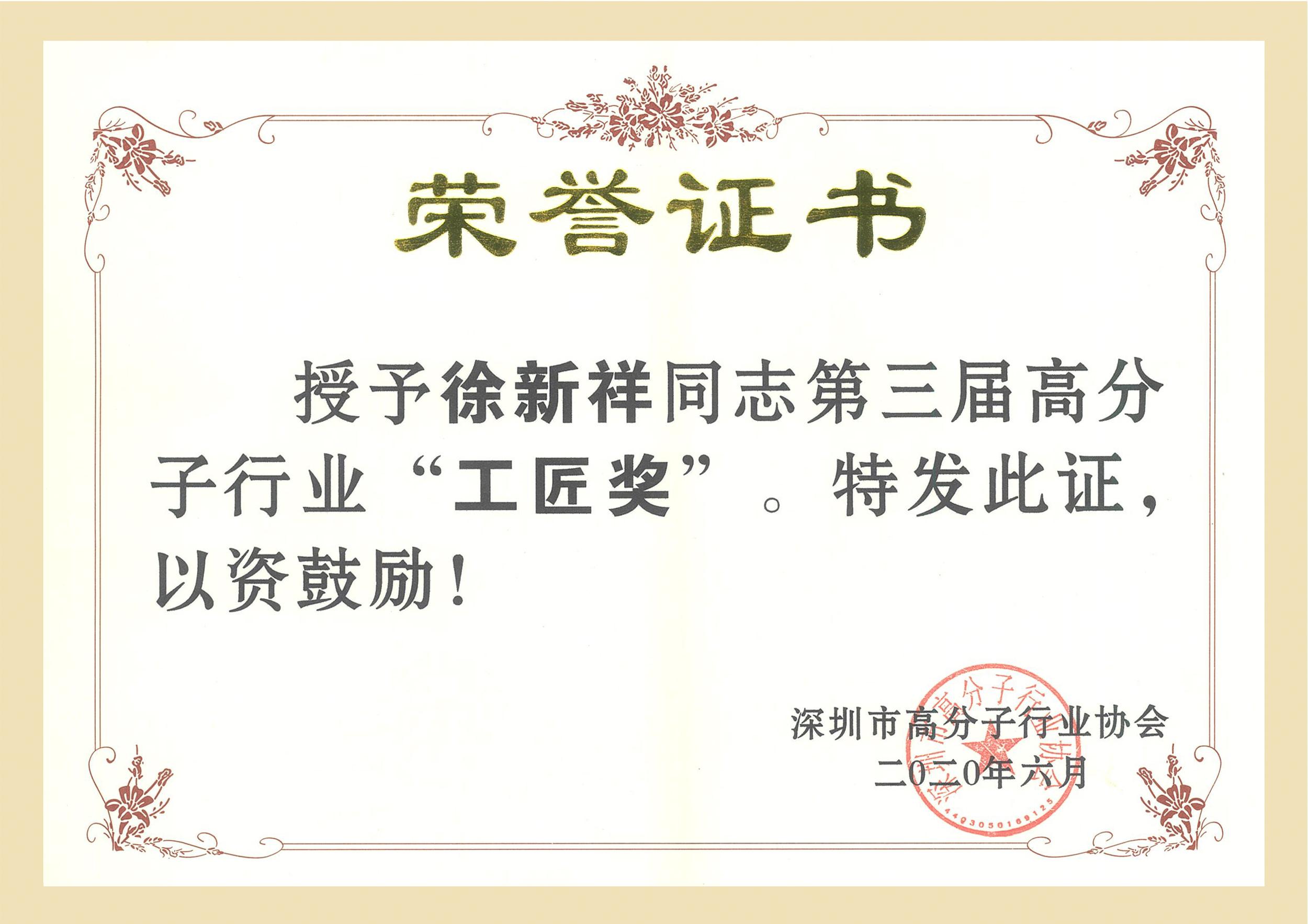 """深圳市高分子行业协会""""工匠奖"""""""