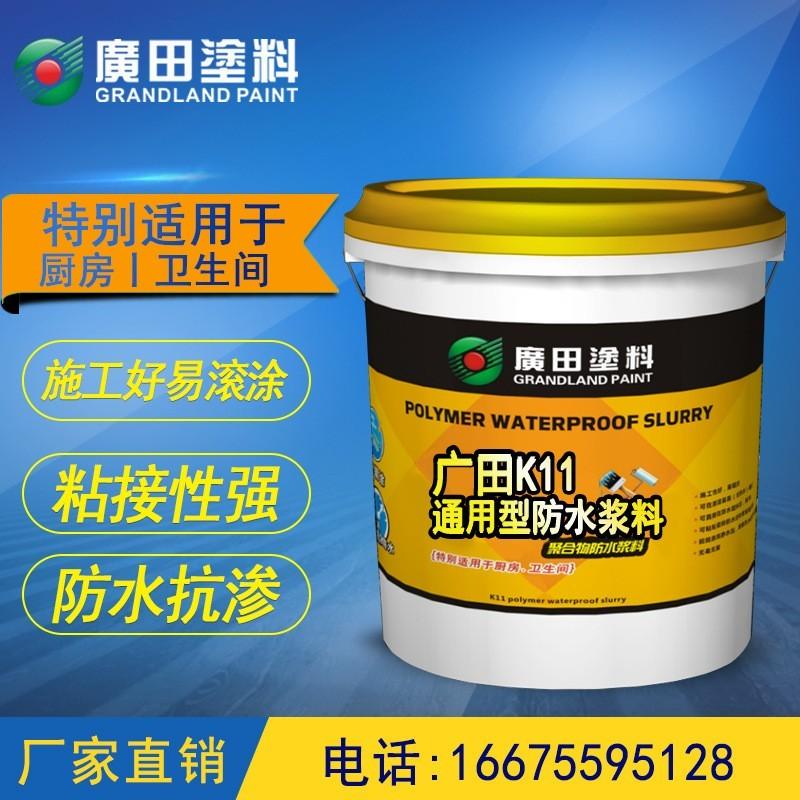 广田涂料 K11 通用型聚合物防水浆料