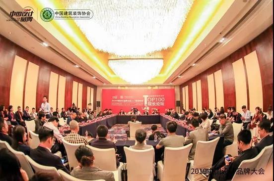 建筑装饰行业会议