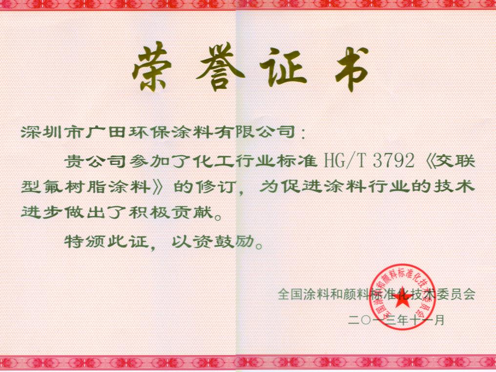 广田行业标准