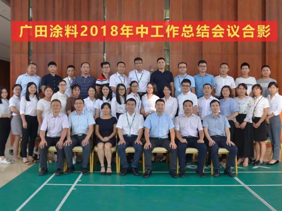 广田涂料2018年中工作会议