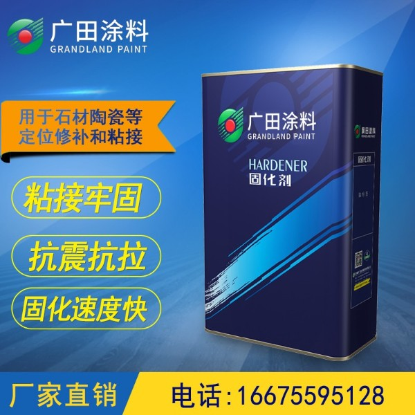 广田涂料 G370-4 固化剂