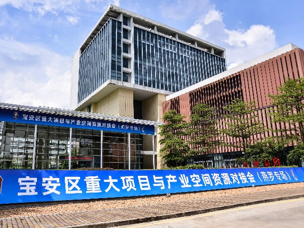 宝安区重大项目与产业空间资源对接会(燕罗专场)在广田高科成功举行