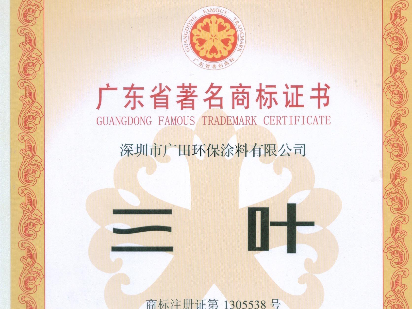 广田涂料-广东省著名商标企业