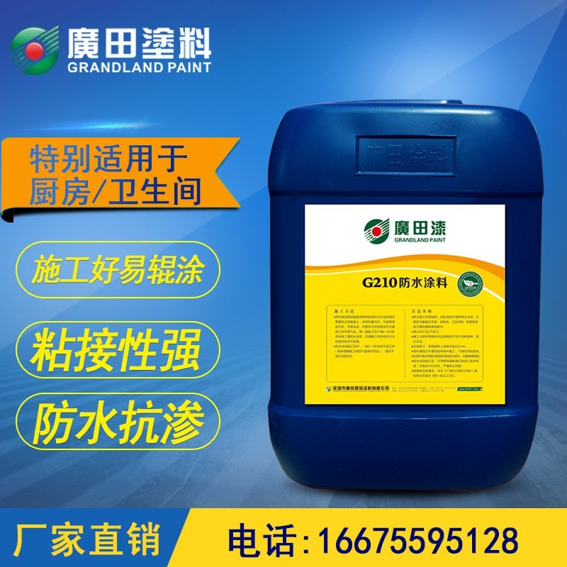 广田涂料 G210 JS-II聚合物防水涂料