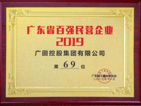 广田控股集团获评2019广东省百强民营企业