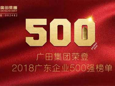 喜讯:广田集团荣登2018广东企业500强榜单!