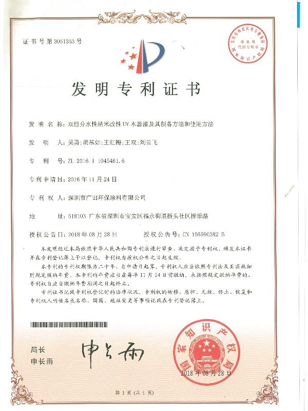 广田专利-双组分属性纳米改性UV木器漆及其制备方法和使用方法