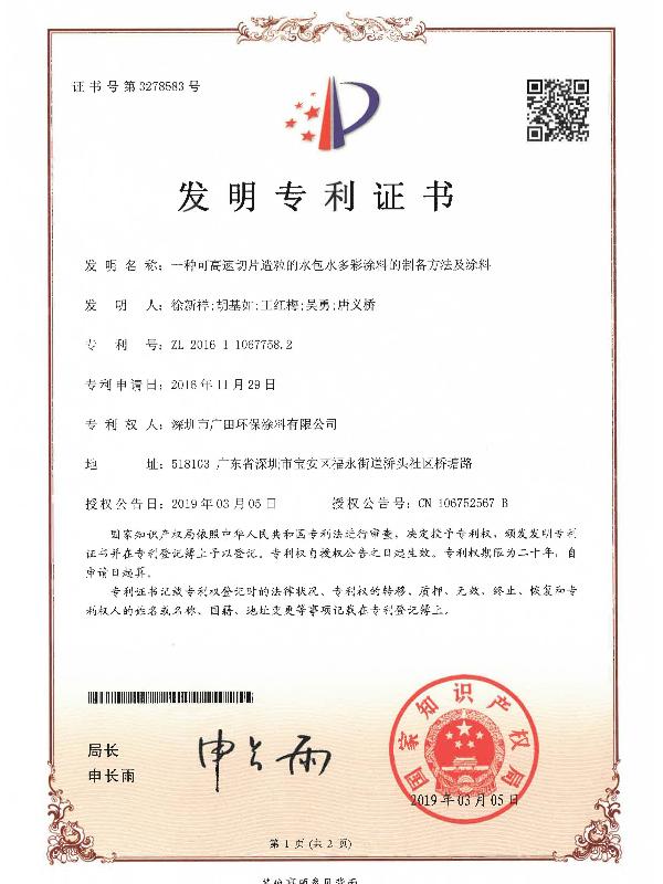 广田专利-一种可高速切片造粒的水包水多彩的制备方法及涂料
