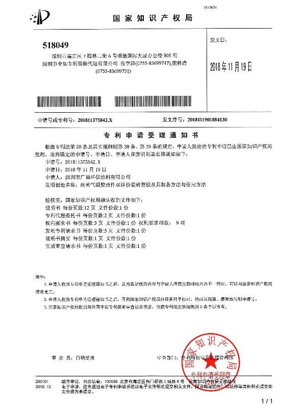 广田专利-纳米气凝胶改性双组份瓷砖背胶及其制备方法与使用方法