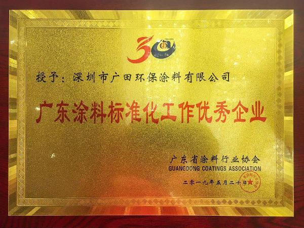 广东涂料标准化优秀企业