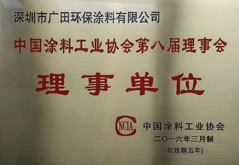 涂料工业协会第八届理事单位