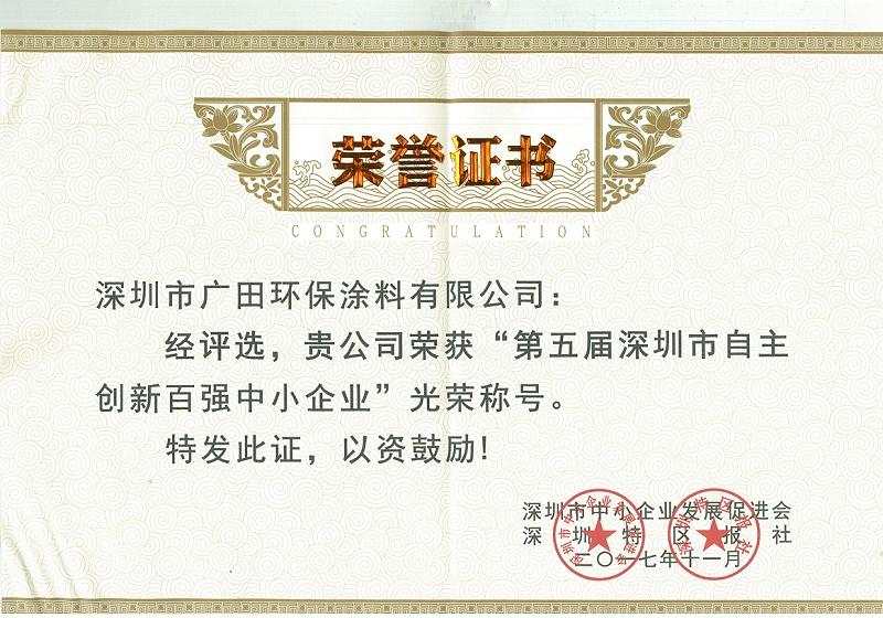 深圳市自主创新百强中小企业
