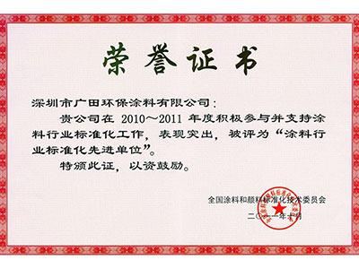 广田涂料-涂料行业标准化先进单位