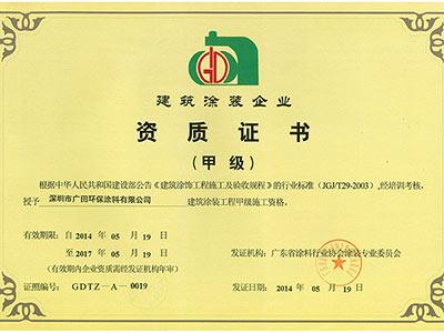 广田涂料-建筑涂装企业甲级资质证书