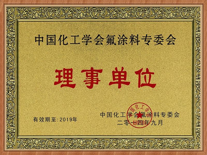 广田涂料-氟涂料专委会理事单位
