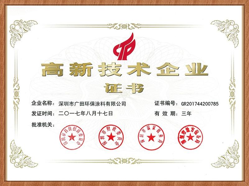 广田涂料-高新技术企业证书