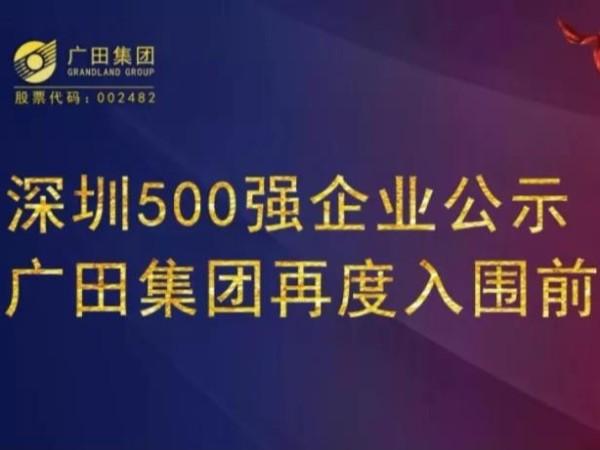 深圳500强企业公示 广田集团再度入围前百强
