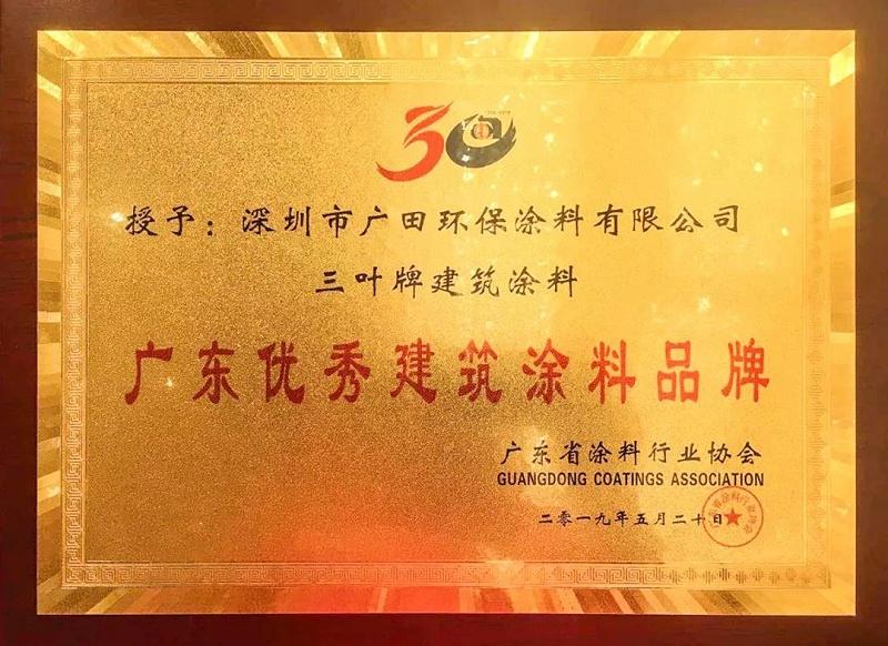 广田涂料行业协会1