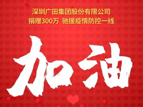 病毒无情,人有情——广田集团捐赠300万元驰援疫情防控一线