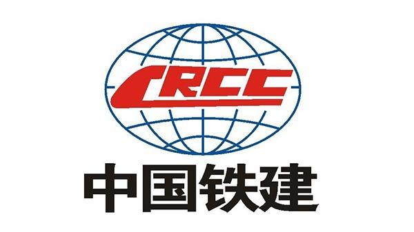 广田集团合作伙伴-中国铁建
