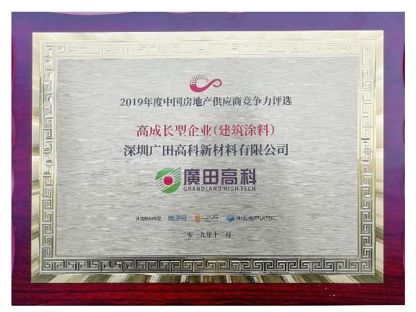 """广田高科荣获""""2019中国房地产年度采购高成长型最佳供应商""""称号"""