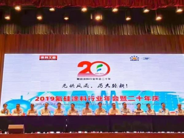 2019氟硅涂料行业年会,广田涂料荣获2项大奖