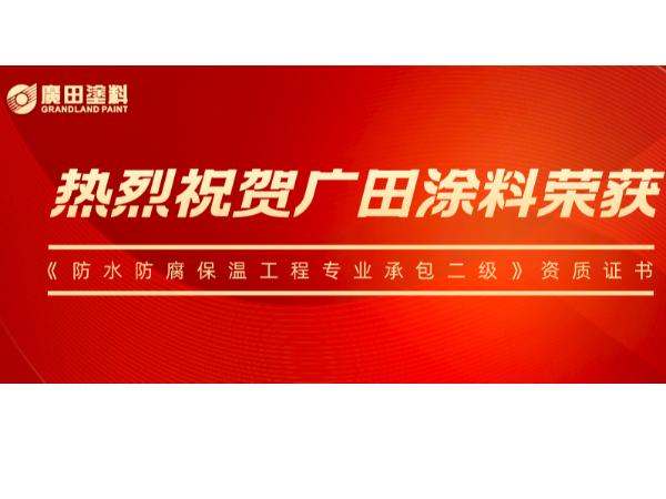 喜讯丨广田涂料荣获《防水防腐保温工程专业承包二级》资质证书!