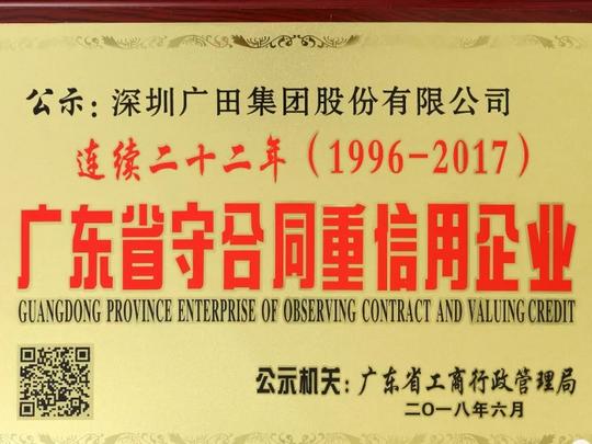 """喜讯!广田集团连续二十二年荣膺 """"广东省守合同重信用企业""""称号"""