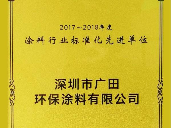 2017-2018年度涂料行业标准化先进单位