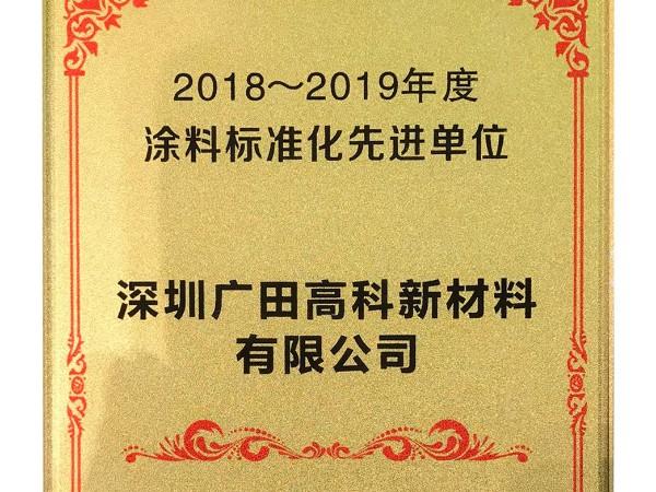 2018-2019涂料标准化先进单位
