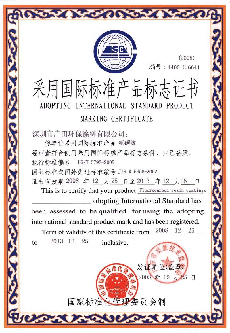 61893342-7 采用国际标准产品标志证书氟碳漆1395223278093