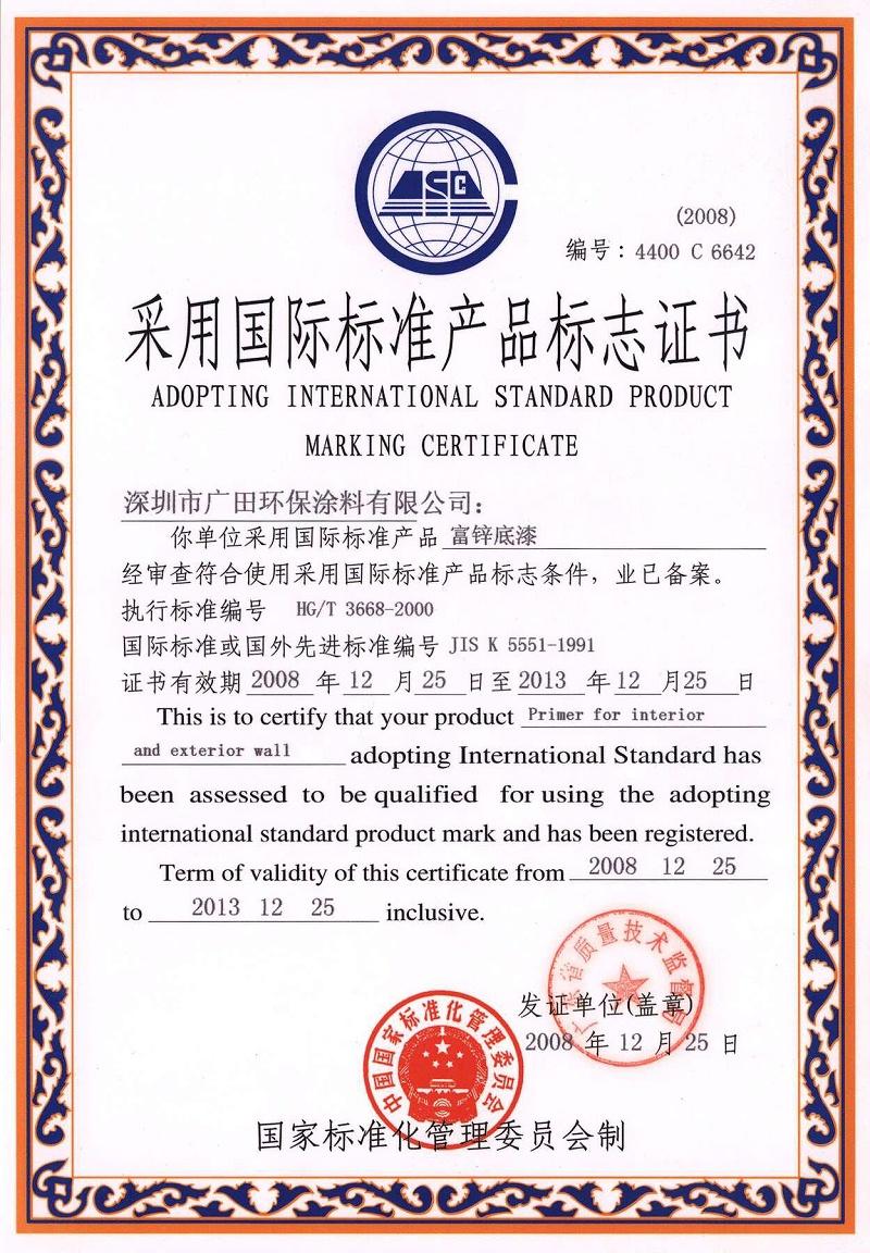 61893342-7 采用国际标准产品标志证书富锌底漆1395223290765