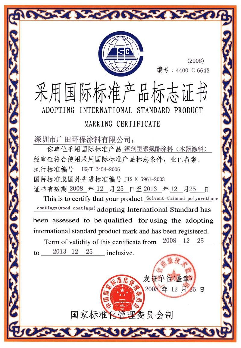 61893342-7 采用国际标准产品标志证书溶剂型聚氨酯涂料(木器涂料)1395223315328