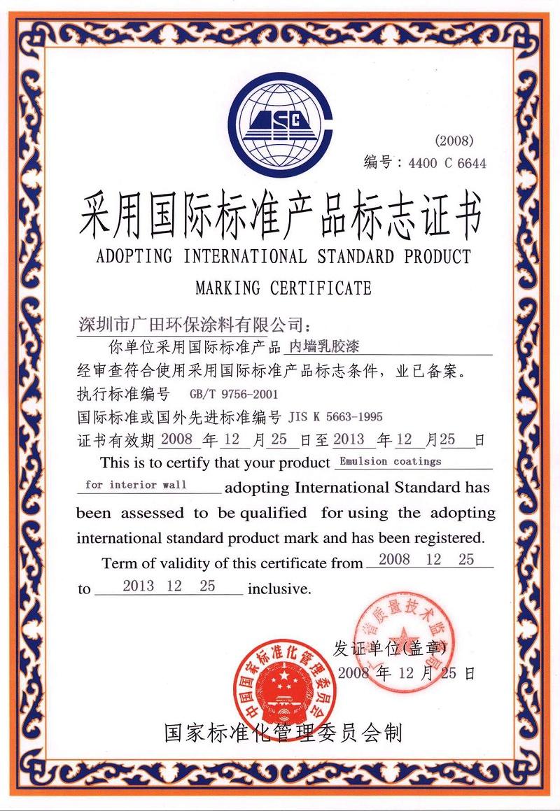 61893342-7 采用国际标准产品标志证书内墙乳胶漆1395223307593