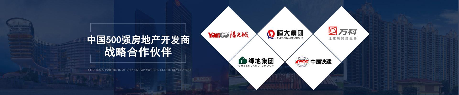 广田涂料-中国500强房地产开发商战略合作伙伴
