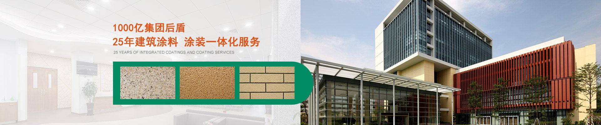 广田涂料-25年建筑涂料 涂装一体化服务